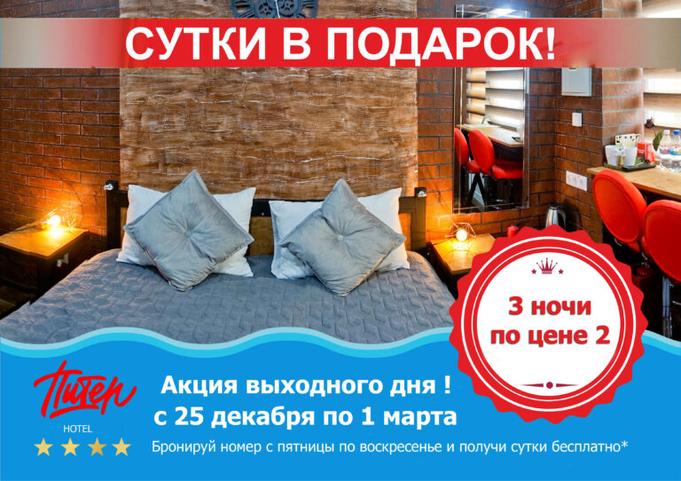 """Отель """"Питер"""" в Усть-Лабинске"""